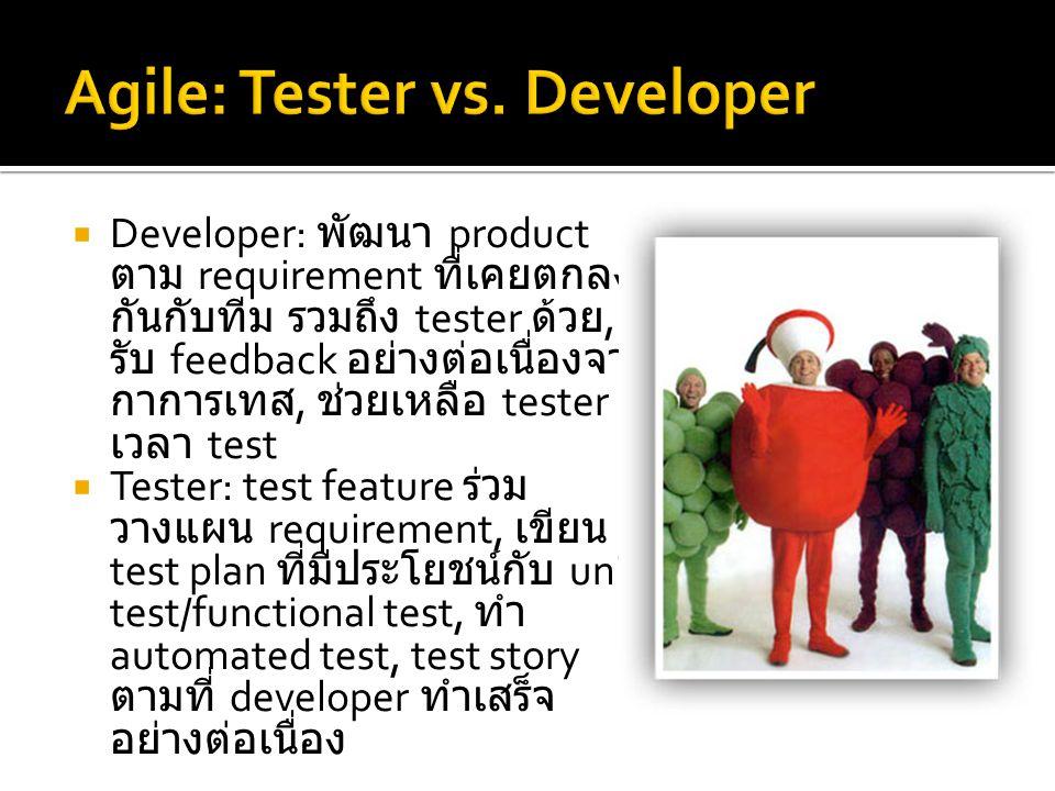  Developer: พัฒนา product ตาม requirement ที่เคยตกลง กันกับทีม รวมถึง tester ด้วย, รับ feedback อย่างต่อเนื่องจา กาการเทส, ช่วยเหลือ tester เวลา test