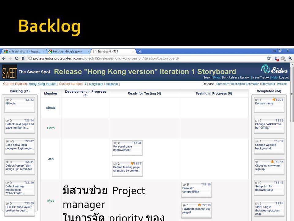 มีส่วนช่วย Project manager ในการจัด priority ของ งาน