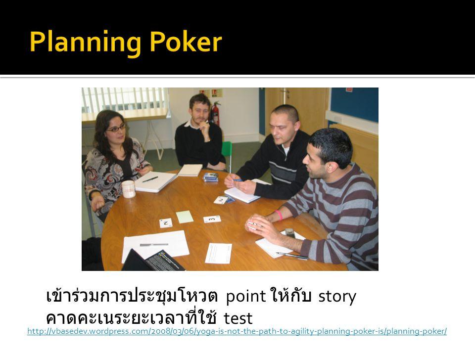 เข้าร่วมการประชุมโหวต point ให้กับ story คาดคะเนระยะเวลาที่ใช้ test http://vbasedev.wordpress.com/2008/03/06/yoga-is-not-the-path-to-agility-planning-poker-is/planning-poker/