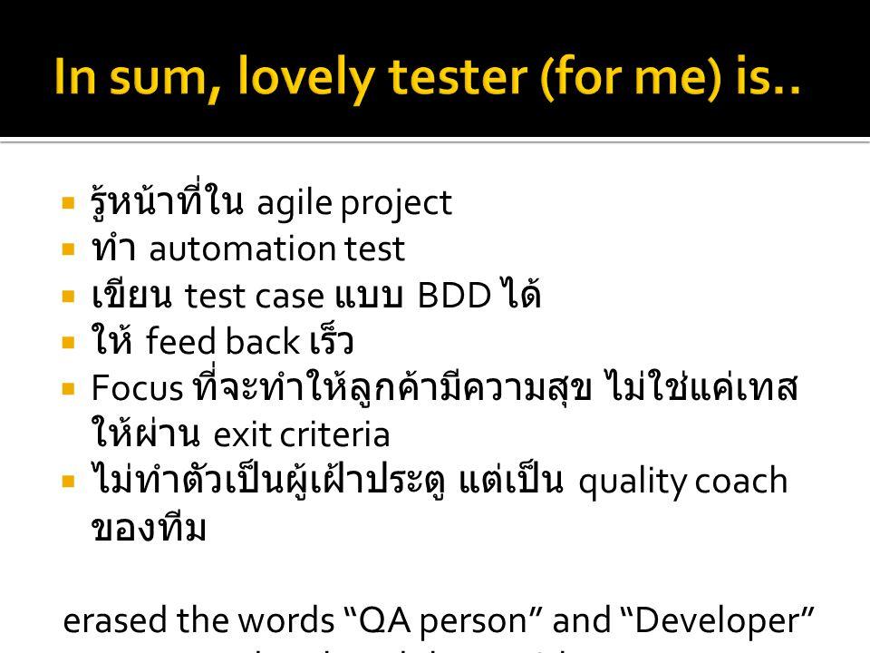  รู้หน้าที่ใน agile project  ทำ automation test  เขียน test case แบบ BDD ได้  ให้ feed back เร็ว  Focus ที่จะทำให้ลูกค้ามีความสุข ไม่ใช่แค่เทส ให