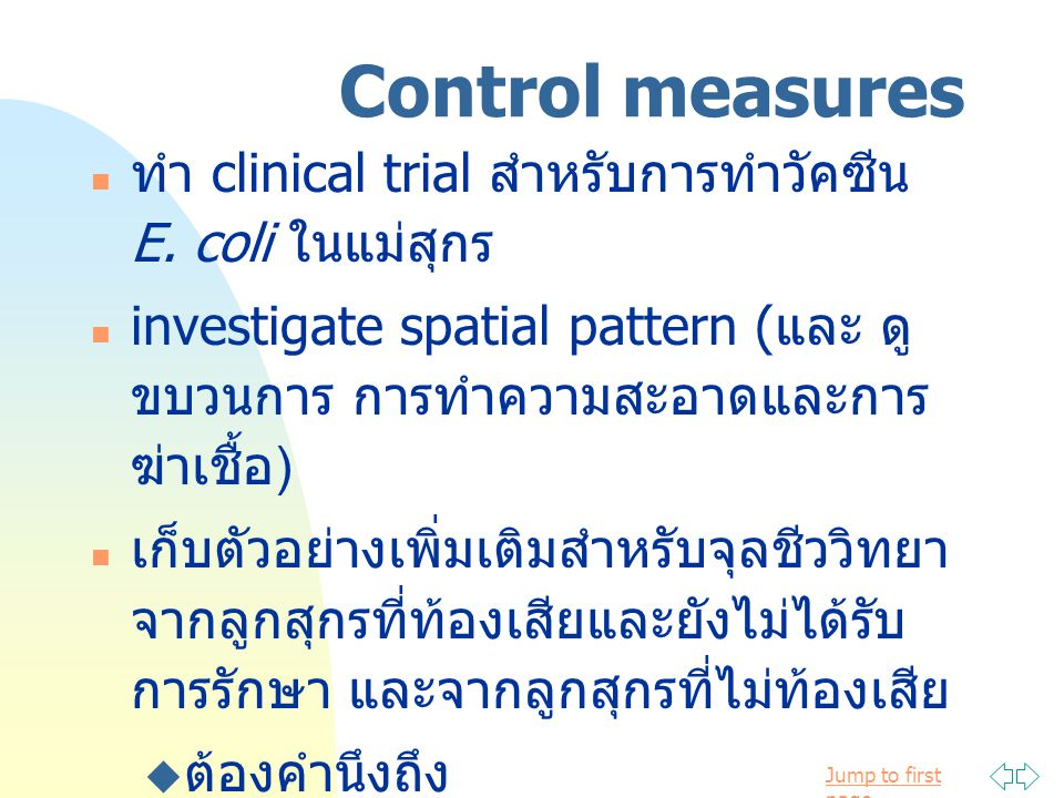 Jump to first page Control measures ทำ clinical trial สำหรับการทำวัคซีน E.