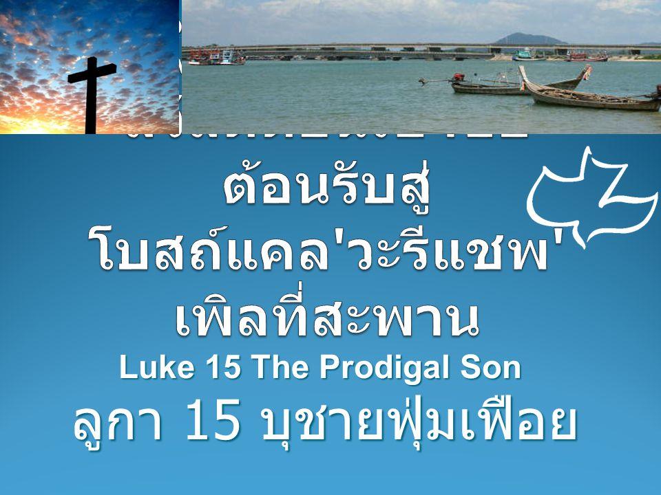 Luke 15 The Prodigal Son Luke 15 The Prodigal Son ลูกา 15 บุชายฟุ่มเฟือย