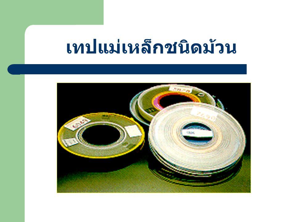 Magnetic Tape แบ่งออกเป็น 2 ประเภท เทปชนิดม้วน (Reel Tape) บันทึก ซ้ำได้ เทปคาร์ทริดจ์ (Cartridge Tape) ลักษณะ แถบทำด้วยพลาสติก ด้านหนึ่ง เคลือบด้วยสา
