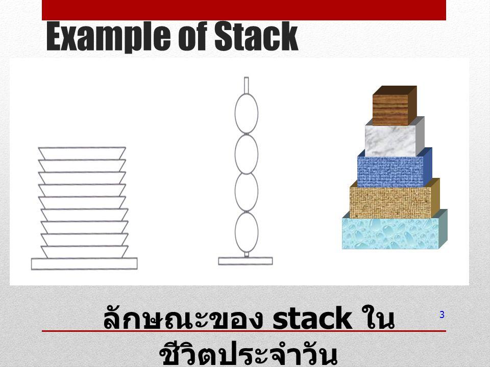 ADT : Value Definition ข้อมูลที่จะเก็บในสแตกจะมีค่าเป็นอย่างไรก็ได้ ขึ้นอยู่กับว่าเราจะเก็บข้อมูลอะไร เช่น อาจเป็นตัวเลข ตัวอักษร หรือข้อมูลเชิง โครงสร้าง (Structure Data Type) มีความสัมพันธ์แบบเชิงเส้น ข้อมูลถูกเก็บเป็นแถวเรียงต่อกันไปใน หน่วยความจำ มีลำดับของการใส่ข้อมูลและนำข้อมูลออก 4