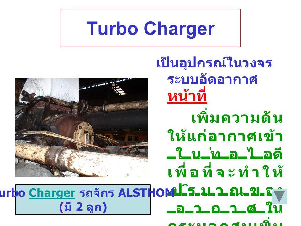 Turbo Charger เป็นอุปกรณ์ในวงจร ระบบอัดอากาศ หน้าที่ เพิ่มความดัน ให้แก่อากาศเข้า ในท่อไอดี เพื่อที่จะทำให้ ปริมาณของ อากาศใน กระบอกสูบเพิ่ม มากขึ้น ก