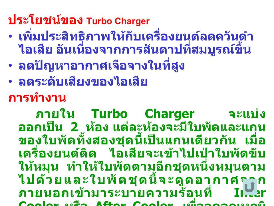 ประโยชน์ของ Turbo Charger เพิ่มประสิทธิภาพให้กับเครื่องยนต์ลดควันดำ ไอเสีย อันเนื่องจากการสันดาปที่สมบูรณ์ขึ้น ลดปัญหาอากาศเจือจางในที่สูง ลดระดับเสีย