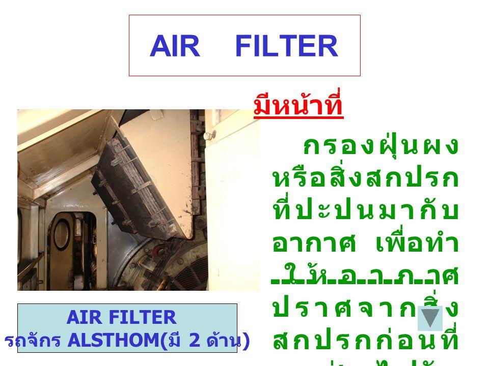 AIR FILTER มีหน้าที่ กรองฝุ่นผง หรือสิ่งสกปรก ที่ปะปนมากับ อากาศ เพื่อทำ ให้อากาศ ปราศจากสิ่ง สกปรกก่อนที่ จะส่งไปยัง อุปกรณ์ต่าง ๆ AIR FILTER รถจักร