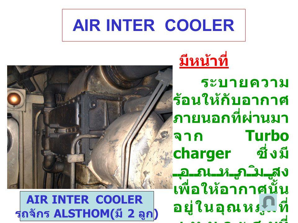 AIR INTER COOLER มีหน้าที่ ระบายความ ร้อนให้กับอากาศ ภายนอกที่ผ่านมา จาก Turbo charger ซึ่งมี อุณหภูมิสูง เพื่อให้อากาศนั้น อยู่ในอุณหภูมิที่ เหมาะสมท