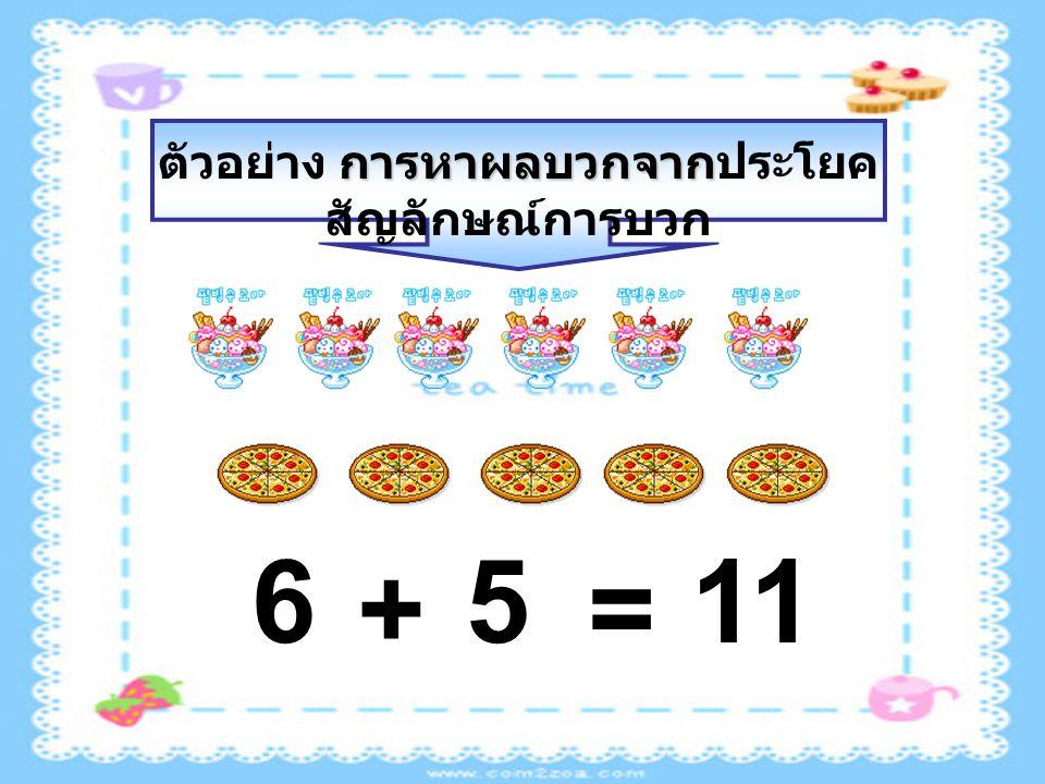การหาผลบวกจาก ตัวอย่าง การหาผลบวกจากประโยค สัญลักษณ์การบวก 6 + 5 = 11