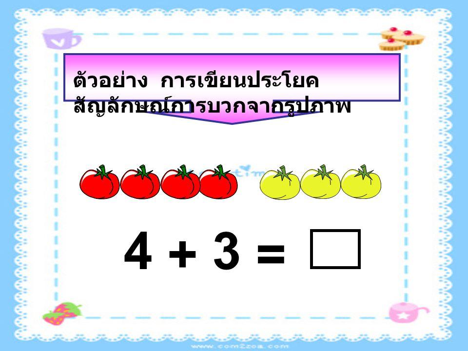 43 += ตัวอย่าง การเขียนประโยค สัญลักษณ์การบวกจากรูปภาพ