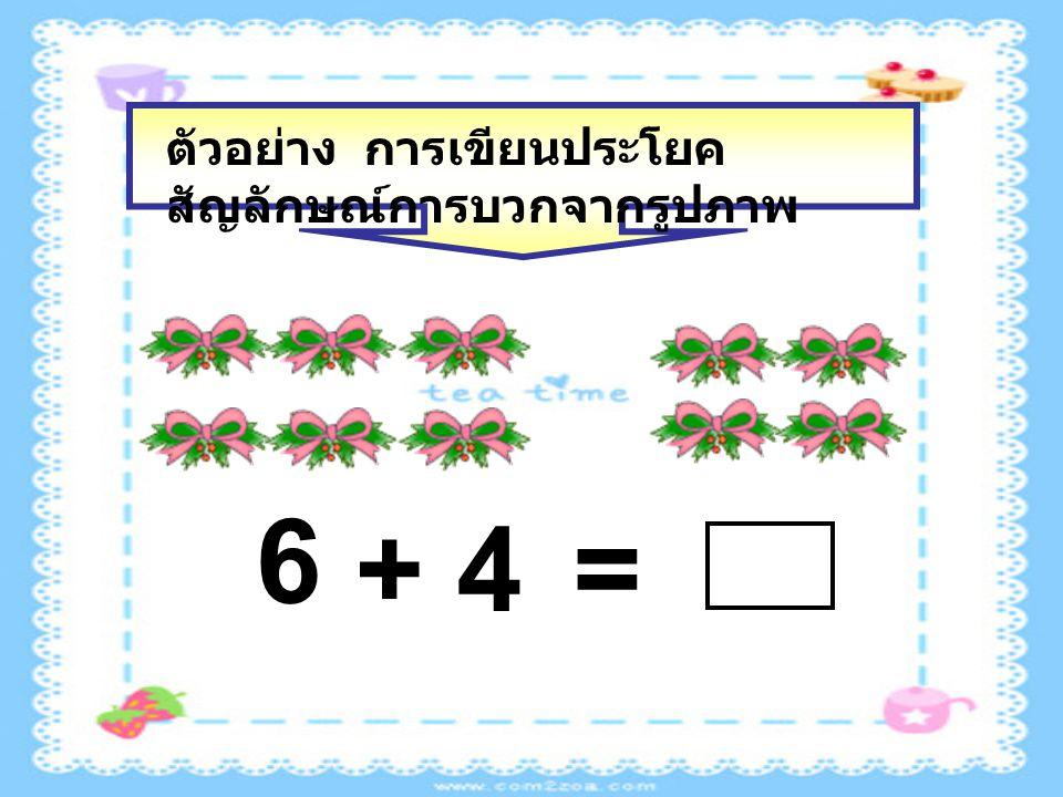 จากภาพแทนประโยค สัญลักษณ์การบวก 6 + 4 = ถูก ผิด