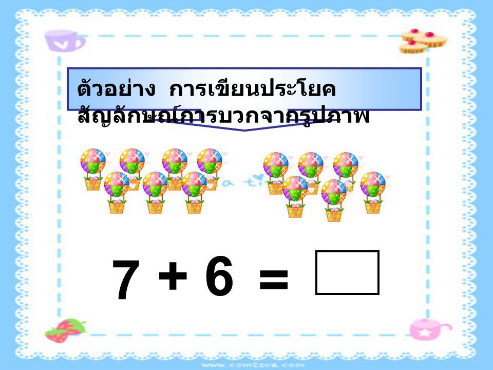 จากภาพแทนประโยค สัญลักษณ์การบวก 8 + 7 = ถูก ผิด