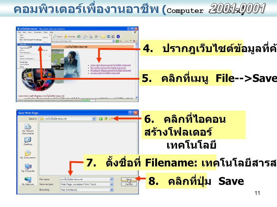 11 คอมพิวเตอร์เพื่องานอาชีพ ( Computer at Work ) 5. คลิกที่เมนู File-->Save As 4. ปรากฎเว็บไซต์ข้อมูลที่ค้นหา 6. คลิกที่ไอคอน สร้างโฟลเดอร์ เทคโนโลยี