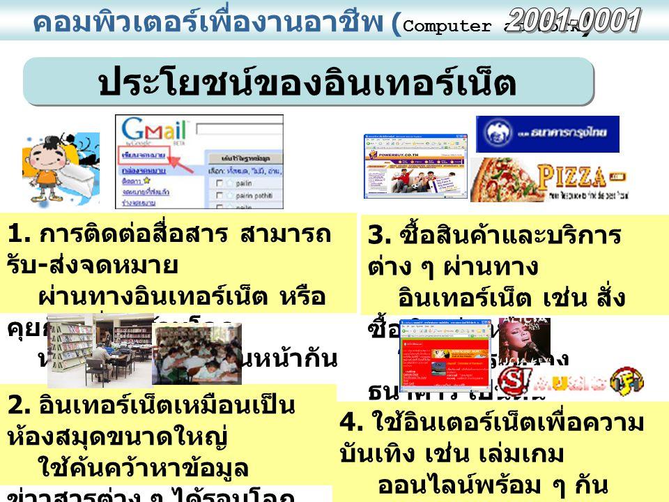 5 คอมพิวเตอร์เพื่องานอาชีพ ( Computer at Work ) ส่วนประกอบของโปรแกรม Internet Explorer 1.