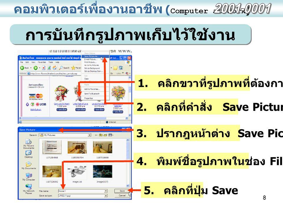8 คอมพิวเตอร์เพื่องานอาชีพ ( Computer at Work ) การบันทึกรูปภาพเก็บไว้ใช้งาน 1. คลิกขวาที่รูปภาพที่ต้องการเลือก 2. คลิกที่คำสั่ง Save Picture As 3. ปร