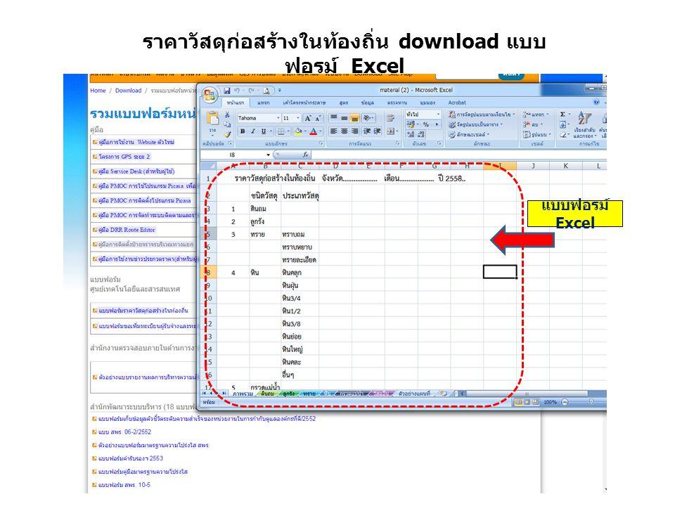 ราคาวัสดุก่อสร้างในท้องถิ่น download แบบ ฟอรม์ Excel แบบฟอรม์ Excel