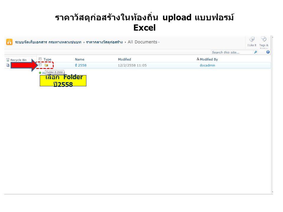 ราคาวัสดุก่อสร้างในท้องถิ่น upload แบบฟอรม์ Excel เลือก Folder ปี 2558