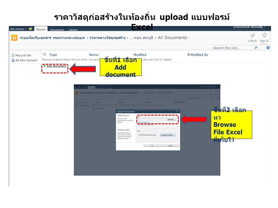 ราคาวัสดุก่อสร้างในท้องถิ่น upload แบบฟอรม์ Excel ขั้นที่ 1 เลือก Add document ขั้นที่ 2 เลือก หา Browse File Excel ที่เก็บไว้