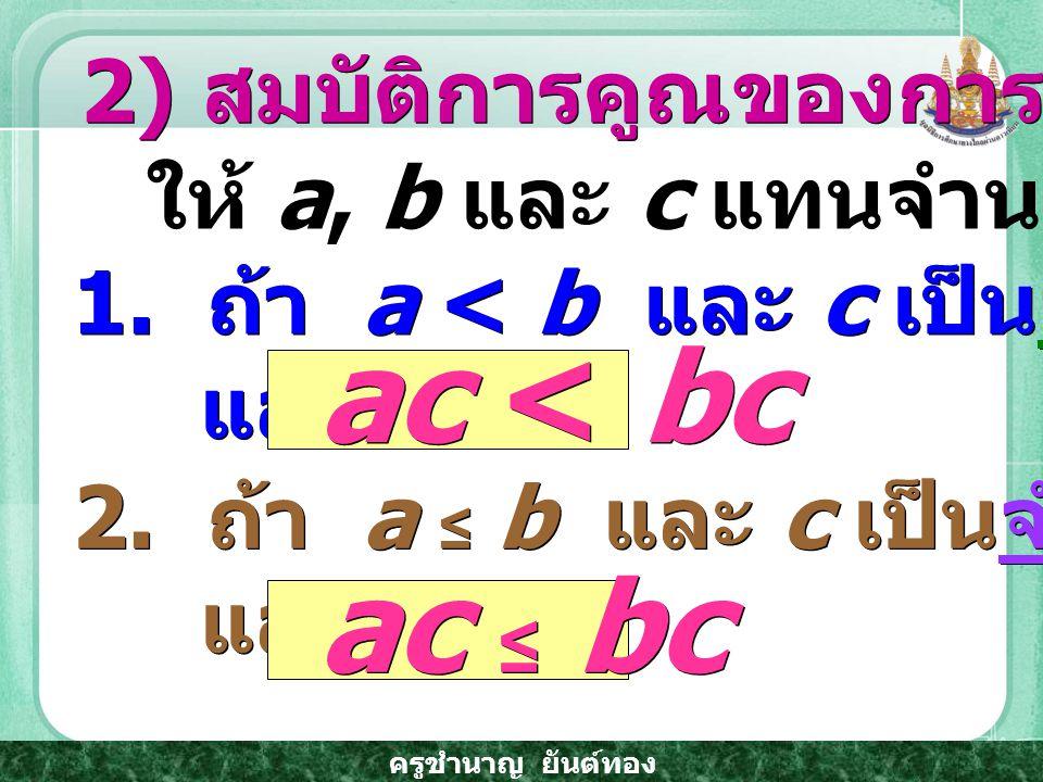 ครูชำนาญ ยันต์ทอง 1.ถ้า a < b และ c เป็นจำนวนจริงบวก แล้ว 1.