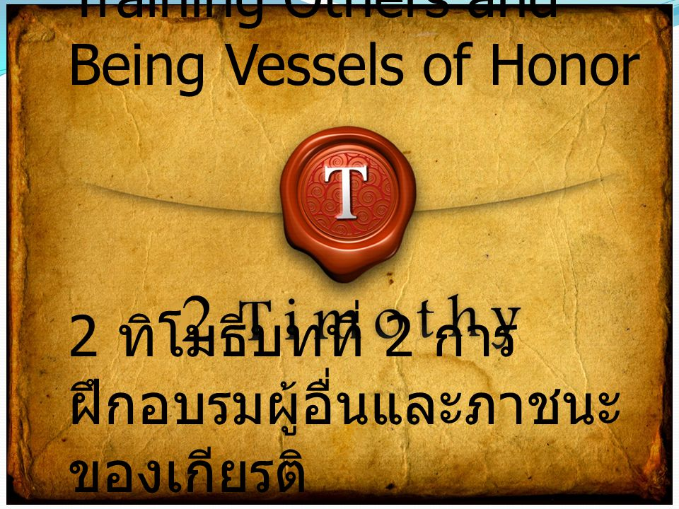2 Timothy chapter 2 Training Others and Being Vessels of Honor 2 ทิโมธีบทที่ 2 การ ฝึกอบรมผู้อื่นและภาชนะ ของเกียรติ