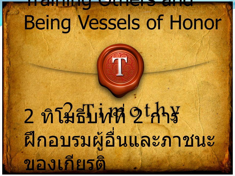 2 Timothy chapter 2 Training Others and Being Vessels of Honor 2 ทิโมธีบทที่ 2 การ ฝึกอบรมผู้อื่นและภาชนะ ของเกียรติ