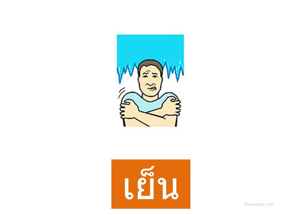 Baannada.com เย็น