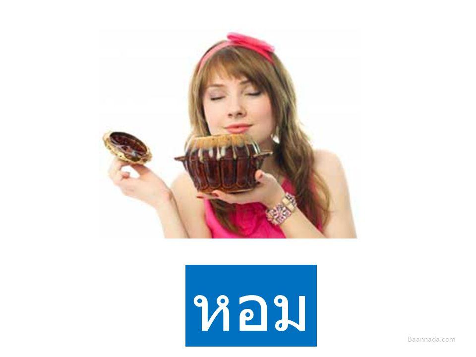 Baannada.com หอม