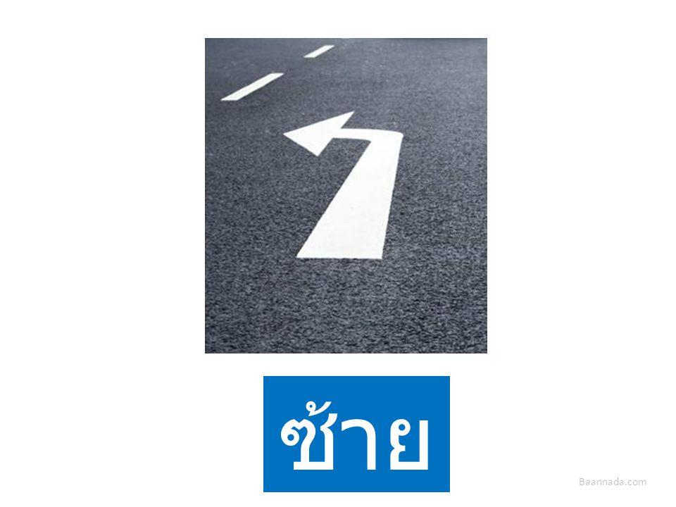 Baannada.com ซ้าย