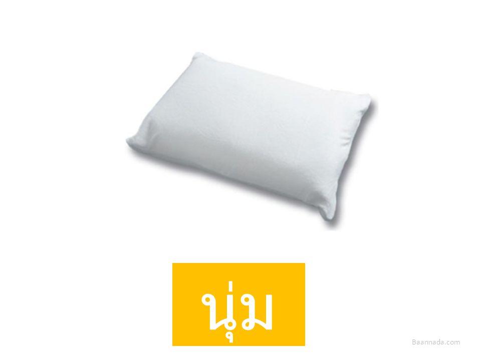 Baannada.com นุ่ม