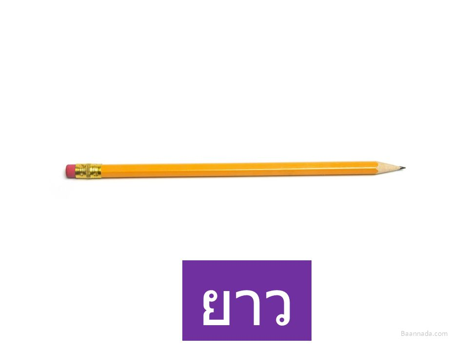 Baannada.com ยาว