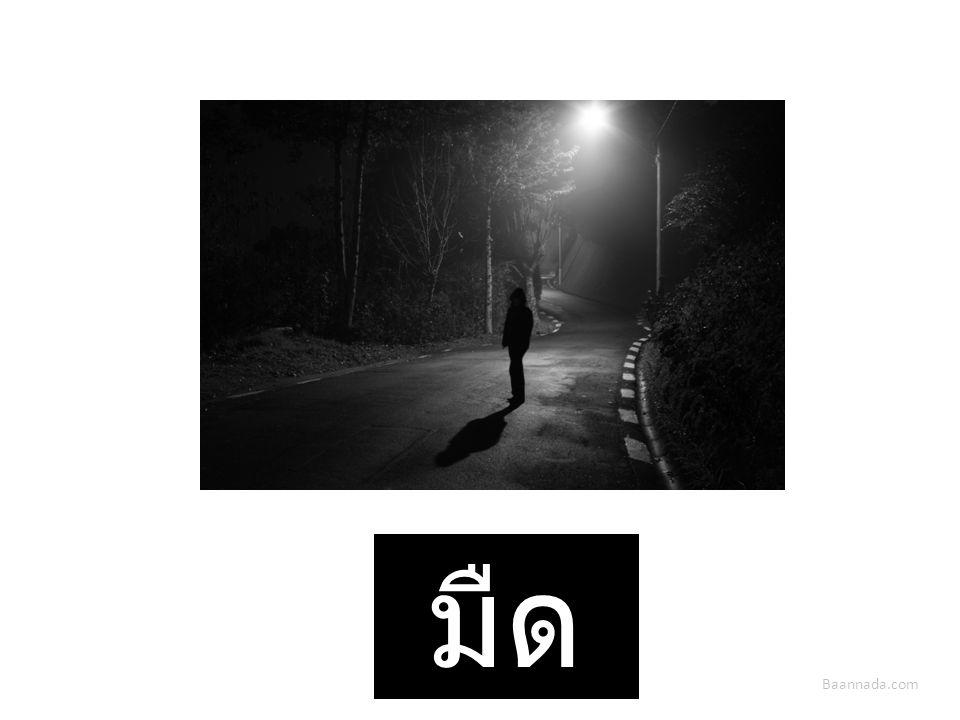 Baannada.com มืด