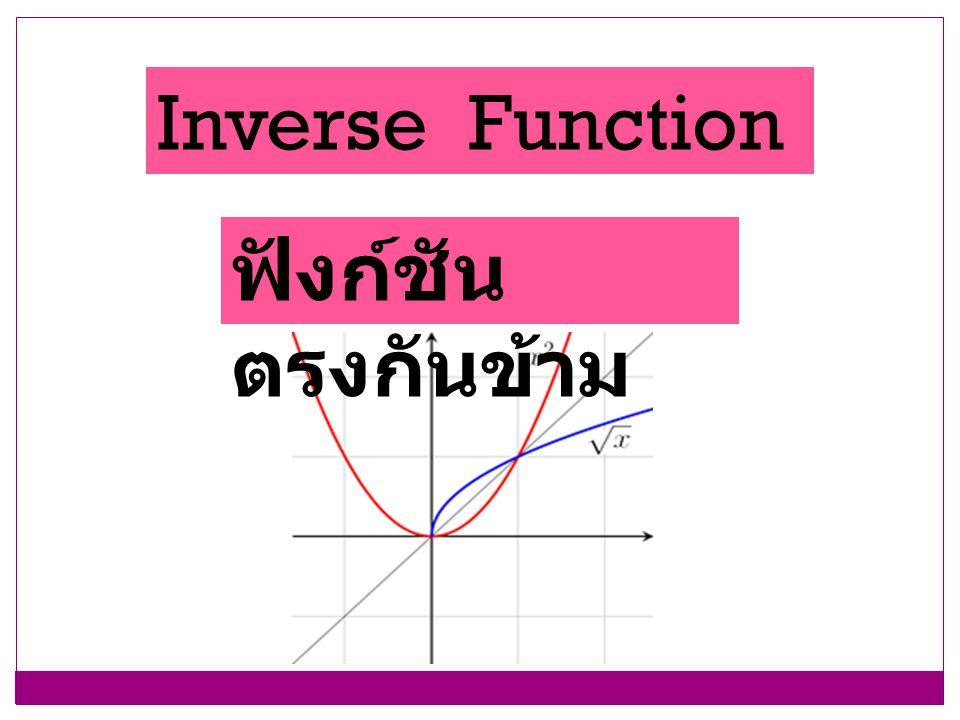 Inverse Function ฟังก์ชัน ตรงกันข้าม