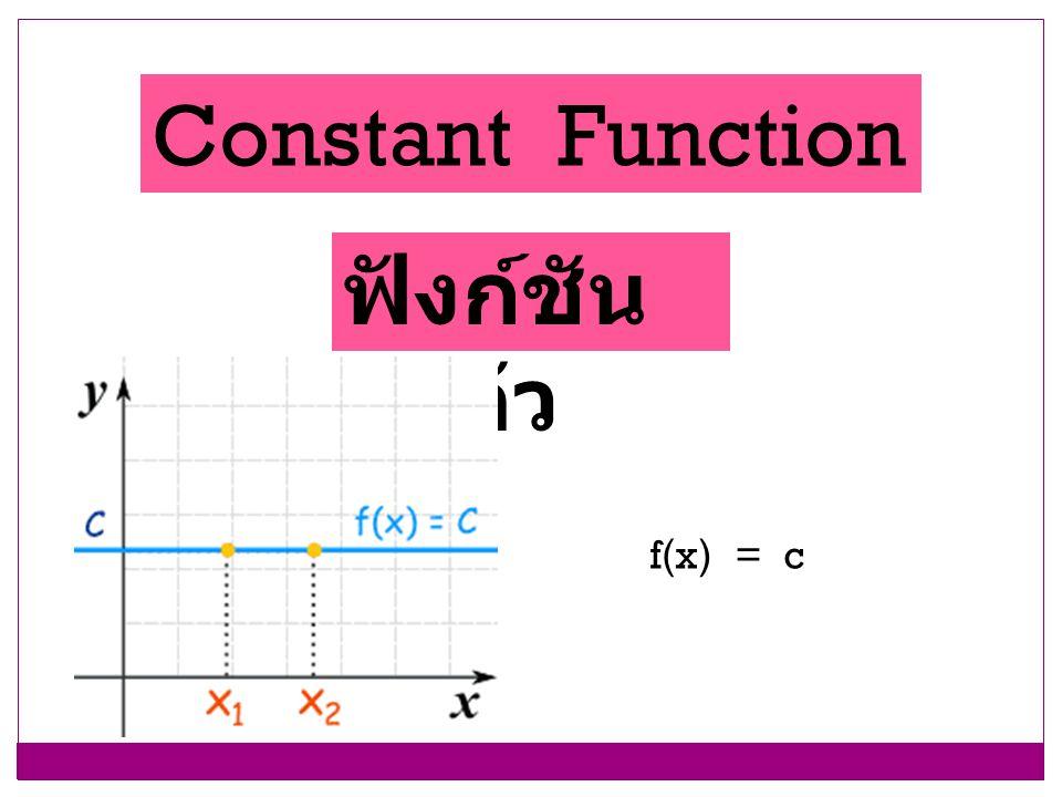 Constant Function ฟังก์ชัน คงตัว f(x) = c