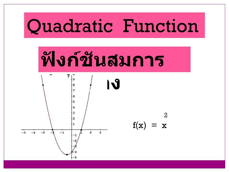 Quadratic Function ฟังก์ชันสมการ กำลังสอง 2 f(x) = x