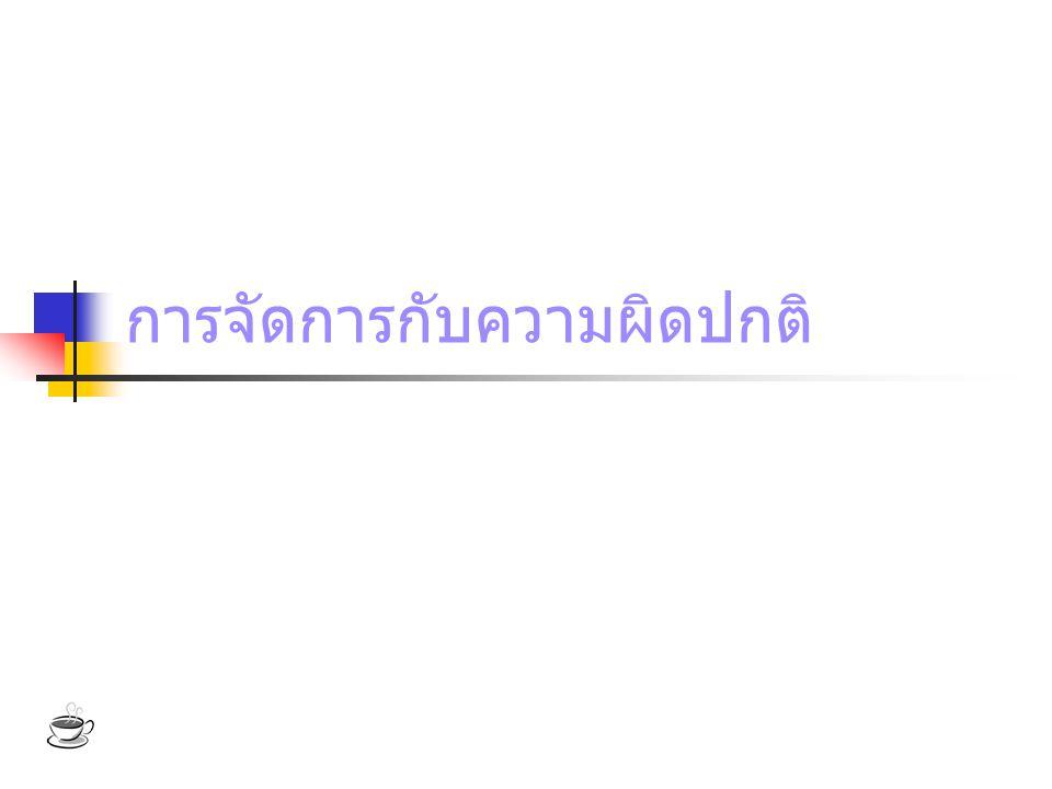 ใช้ finally เพื่อกำจัดโค้ดซ้ำซ้อน catch(IndexOutOfBoundsException e) { System.out.print( Catch index out of bounds exception ); System.out.println(e); } catch(IOException e) { System.out.print( Catch io exception ); System.out.println(e); } finally{ if( writer == null) { System.out.println( Cannot open file for write! ); } else { writer.close(); }