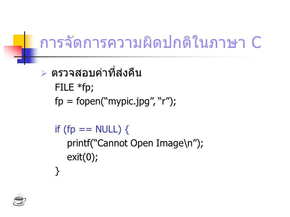 """การจัดการความผิดปกติในภาษา C  ตรวจสอบค่าที่ส่งคืน FILE *fp; fp = fopen(""""mypic.jpg"""", """"r""""); if (fp == NULL) { printf(""""Cannot Open Image\n""""); exit(0); }"""