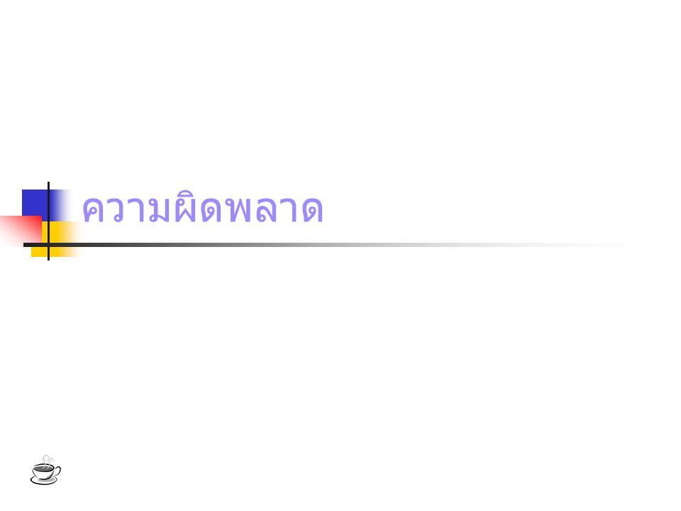  Syntax Error เขียนขึ้นผิดจากข้อกำหนดในภาษานั้น สามารถตรวจพบได้ง่าย ตั้งแต่ตอนคอมไพล์โปรแกรม  Logical Error เกิดจากความเข้าใจผิดของตัวผู้เขียนโปรแกรมเอง ความผิดพลาดลักษณะนี้จะตรวจพบได้ยาก เนื่องจากตัว ภาษาจะไม่แจ้งความผิดพลาดนั้นออกมา