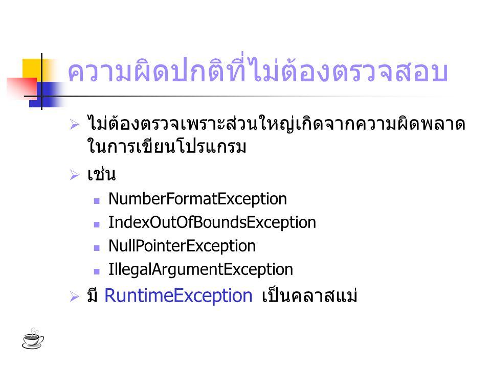 ความผิดปกติที่ไม่ต้องตรวจสอบ  ไม่ต้องตรวจเพราะส่วนใหญ่เกิดจากความผิดพลาด ในการเขียนโปรแกรม  เช่น NumberFormatException IndexOutOfBoundsException Nul