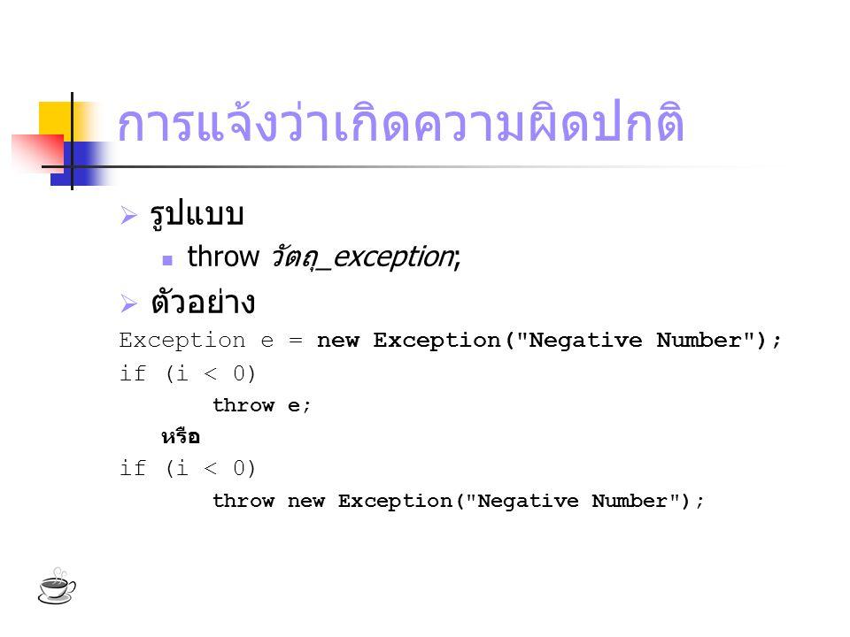  รูปแบบ throw วัตถุ_exception;  ตัวอย่าง Exception e = new Exception(
