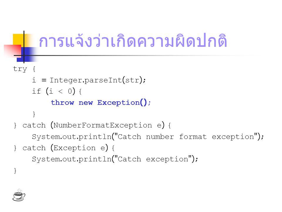 การแจ้งว่าเกิดความผิดปกติ try { i = Integer.parseInt(str); if (i < 0) { throw new Exception(); } } catch (NumberFormatException e) { System.out.printl