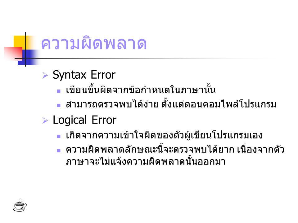  Syntax Error เขียนขึ้นผิดจากข้อกำหนดในภาษานั้น สามารถตรวจพบได้ง่าย ตั้งแต่ตอนคอมไพล์โปรแกรม  Logical Error เกิดจากความเข้าใจผิดของตัวผู้เขียนโปรแกร