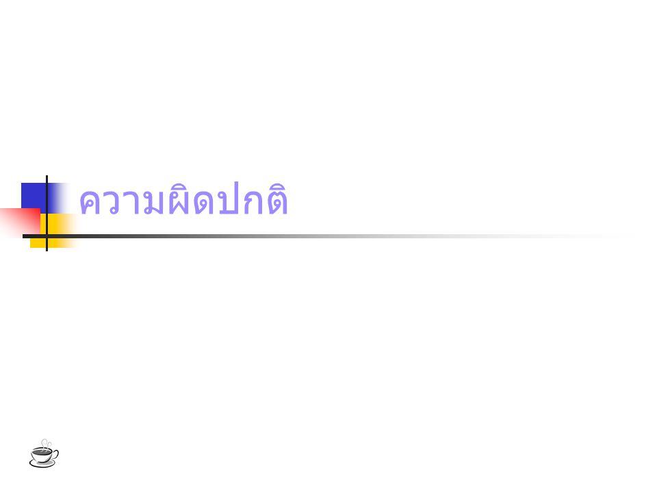 การแจ้งว่าเกิดความผิดปกติ try { i = Integer.parseInt(str); if (i < 0) { throw new Exception(); } } catch (NumberFormatException e) { System.out.println( Catch number format exception ); } catch (Exception e) { System.out.println( Catch exception ); }