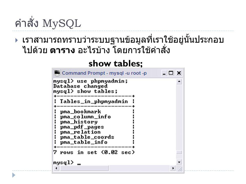 คำสั่ง MySQL  เราสามารถทราบว่าระบบฐานข้อมูลที่เราใช้อยู่นั้นประกอบ ไปด้วย ตาราง อะไรบ้าง โดยการใช้คำสั่ง show tables;