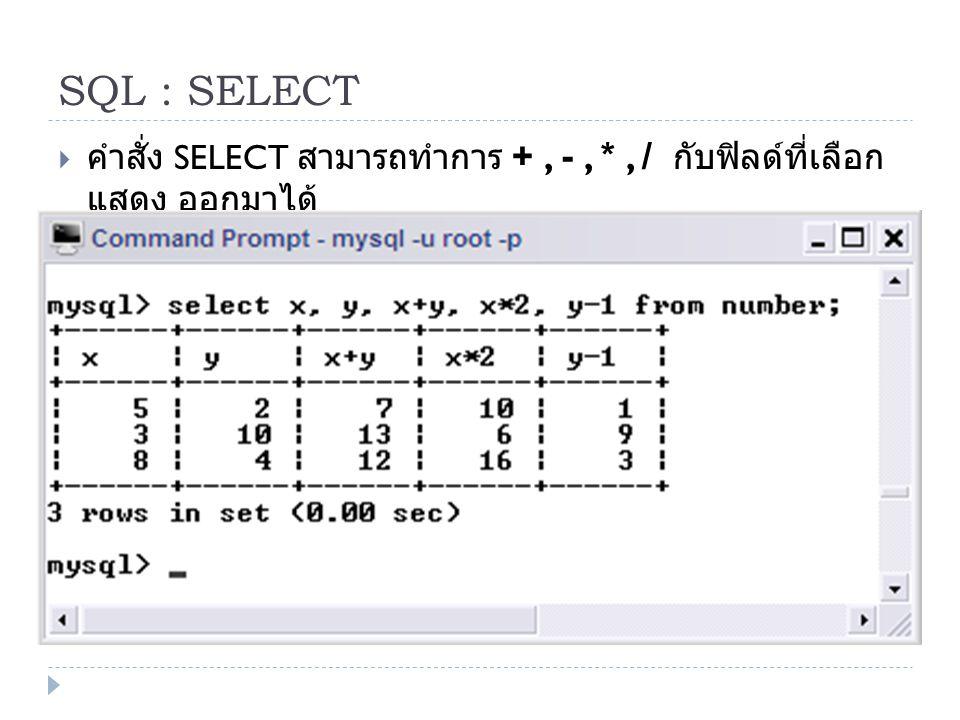 SQL : SELECT  คำสั่ง SELECT สามารถทำการ +, -, *, / กับฟิลด์ที่เลือก แสดง ออกมาได้