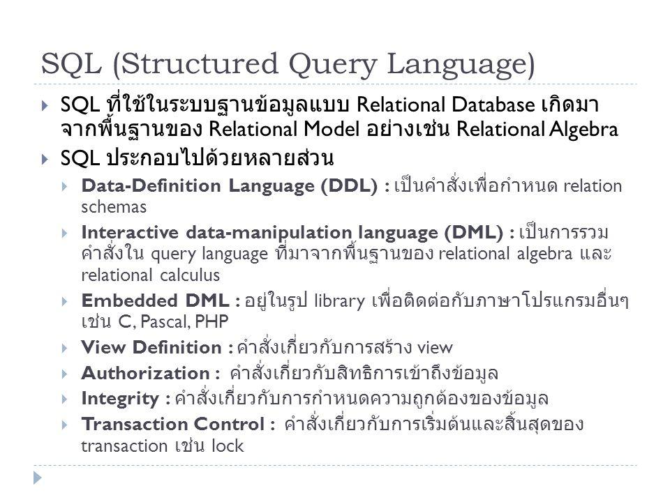 SQL (Structured Query Language)  SQL ที่ใช้ในระบบฐานข้อมูลแบบ Relational Database เกิดมา จากพื้นฐานของ Relational Model อย่างเช่น Relational Algebra