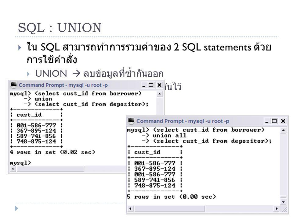 SQL : UNION  ใน SQL สามารถทำการรวมค่าของ 2 SQL statements ด้วย การใช้คำสั่ง  UNION  ลบข้อมูลที่ซ้ำกันออก  UNION ALL  เก็บข้อมูลที่ซ้ำกันไว้