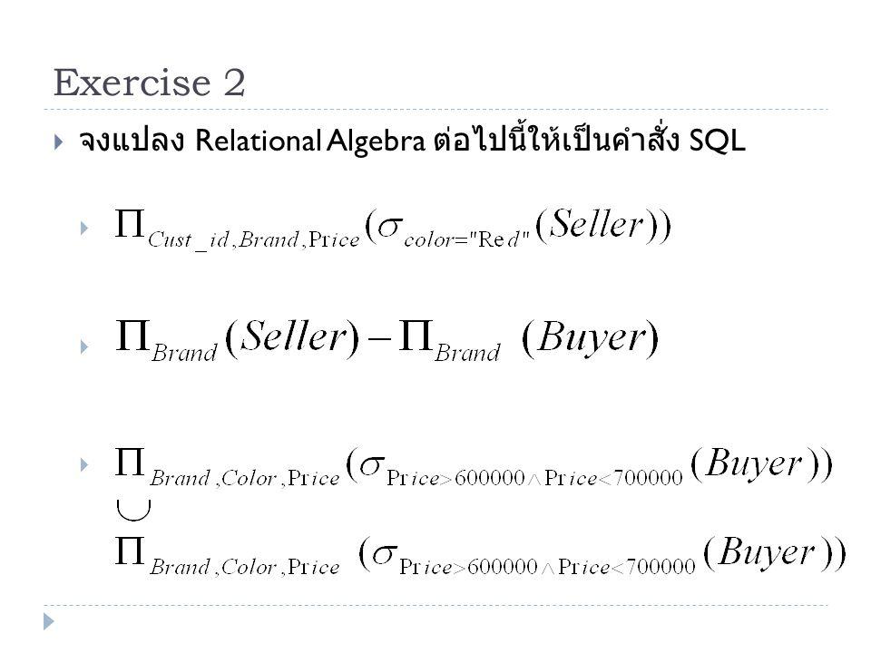 Exercise 2  จงแปลง Relational Algebra ต่อไปนี้ให้เป็นคำสั่ง SQL 
