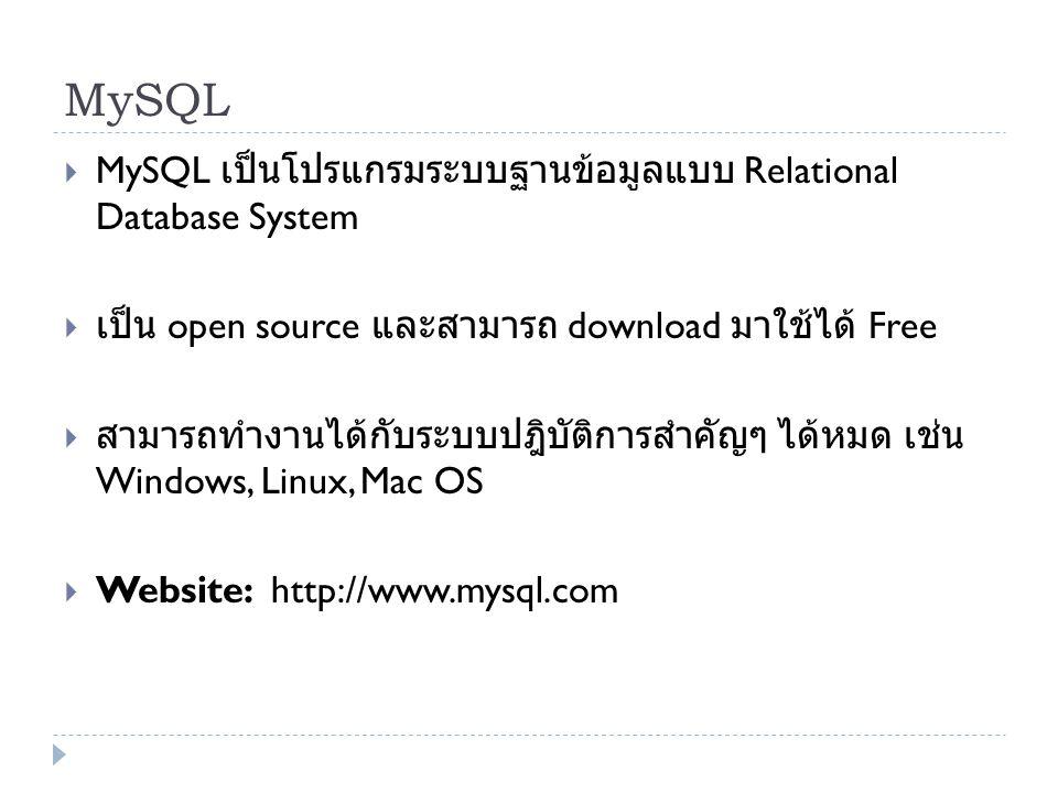 MySQL  MySQL เป็นโปรแกรมระบบฐานข้อมูลแบบ Relational Database System  เป็น open source และสามารถ download มาใช้ได้ Free  สามารถทำงานได้กับระบบปฎิบัต