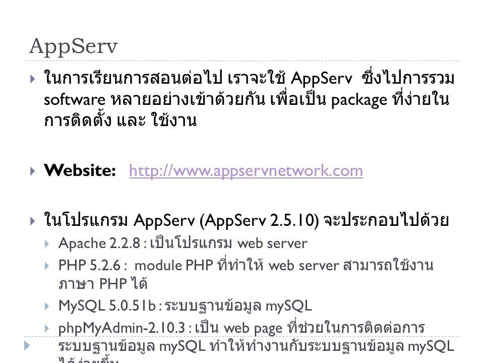 AppServ  ในการเรียนการสอนต่อไป เราจะใช้ AppServ ซึ่งไปการรวม software หลายอย่างเข้าด้วยกัน เพื่อเป็น package ที่ง่ายใน การติดตั้ง และ ใช้งาน  Websit