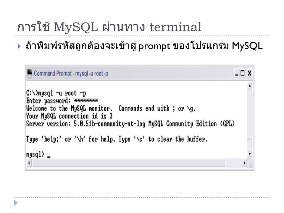 การใช้ MySQL ผ่านทาง terminal  ถ้าพิมพ์รหัสถูกต้องจะเข้าสู่ prompt ของโปรแกรม MySQL